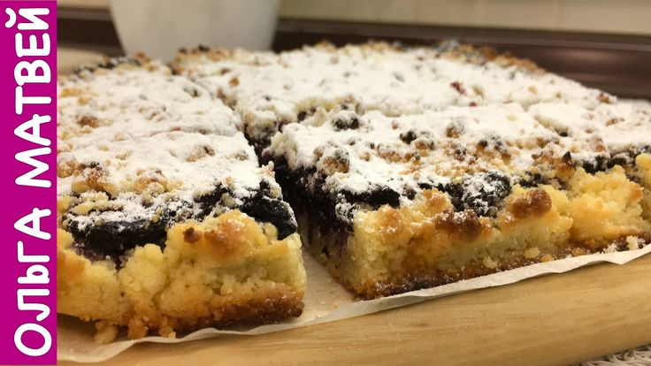 Домашний Тертый Пирог с Черникой | Homemade Blueberry Pie Recipe