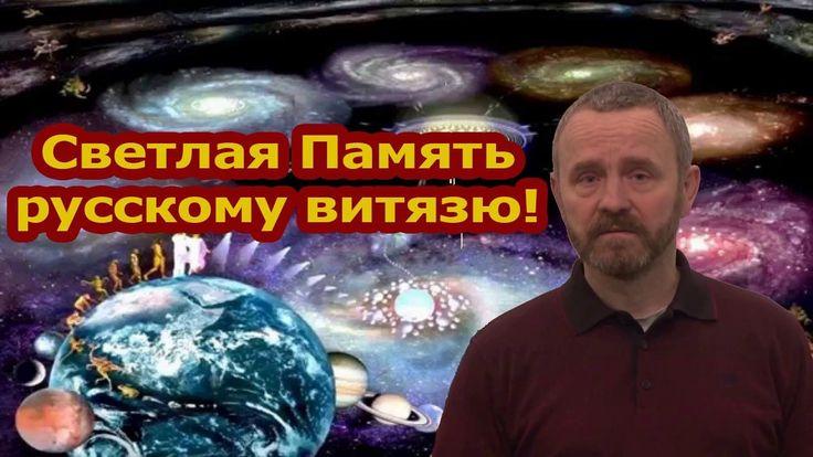 Сергей Данилов умер 20.12.2016 г. Умер от рака. Светлая память Русскому ...
