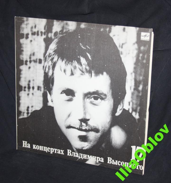 LP На концертах Высоцкого 17 Райские яблоки (NM)