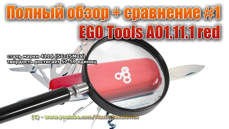 EGO Tools - Полный, Реальный обзор + сравнение #1 (EGO Tools A01.11.1 red)