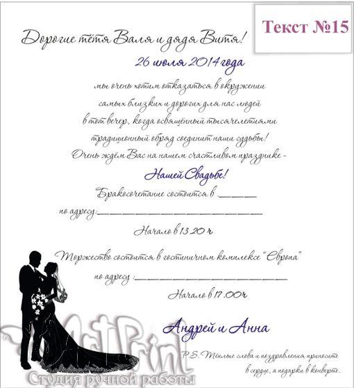 Текст пригласительные на свадьбу 2019