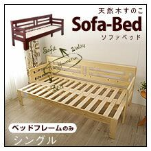 kagumaru | Rakuten Global Market: Only the extendable sofa bed 2-way natural wood Slatted bed base single bed sofa bench wood sofa frame frame sliding…