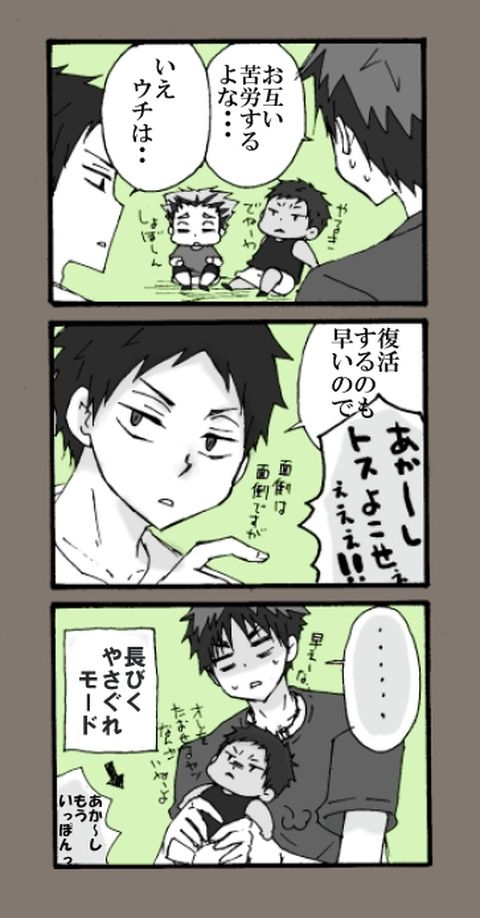 I don't know what it says, but BokuAka & KagaAo