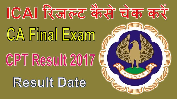 ICAI CA Final Exam And CPT Result 2017 - How To Check ICAI CA Final Exam And CPT Result 2017