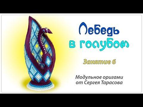 Модульное оригами лебедь. Modular origami Swan. Лебедь оригами. часть 1 - YouTube