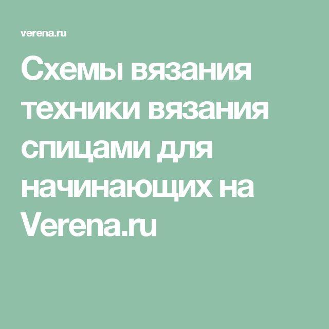Схемы вязания техники вязания спицами для начинающих на Verena.ru