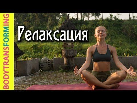 Релаксация   Расслабление мышц   Йога для начинающих с Катериной Буйда - YouTube