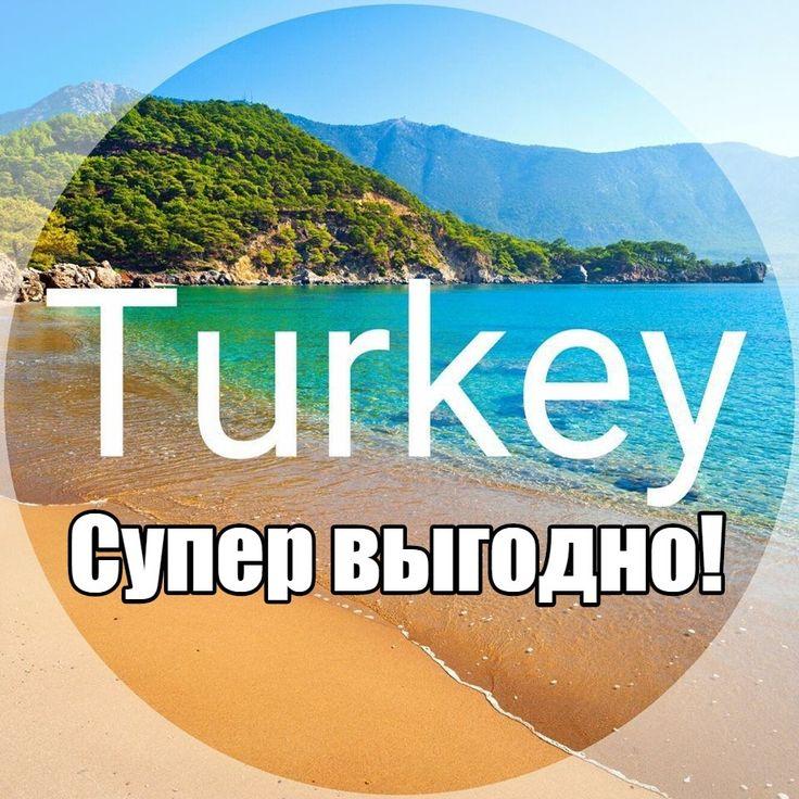 Hot Turciya Vylet 23 05 2019 Turoperator Turciya Poberezhe