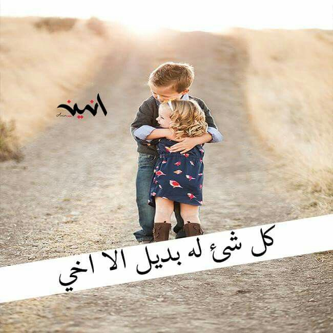 Pin By Yara Ayad On أخواني وأخواتي Arabic Quotes Love Quotes Quotes