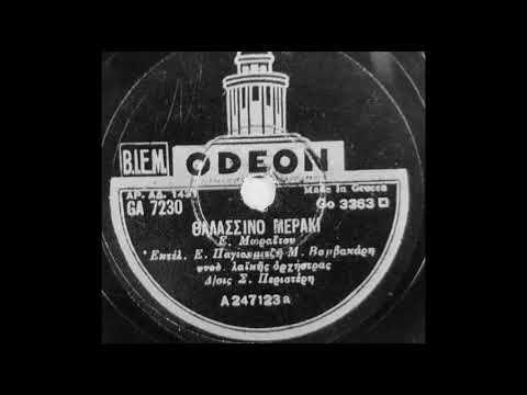 Θαλασσινό μεράκι - Στράτος Παγιουμτζής, Mάρκος Βαμβακάρης 1938(Σπ.Περιστ...