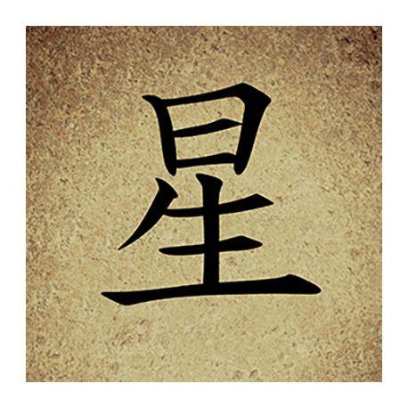 Obraz kaligrafia na płótnie - Gwiazda - dostępny w rozmiarach 20x20, 30x30, 40x40, 45x45, 50x50, 55x55, 60x60, 70x70 cm #fedkolor #Japonia #Chiny #kanji #orient #kaligrafia #gwiazda #ozdoby #dekoracje #obraz #na #płótnie #wydruk #zdjęcia #drukowanie