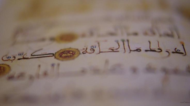 Photograph of Quranic verse