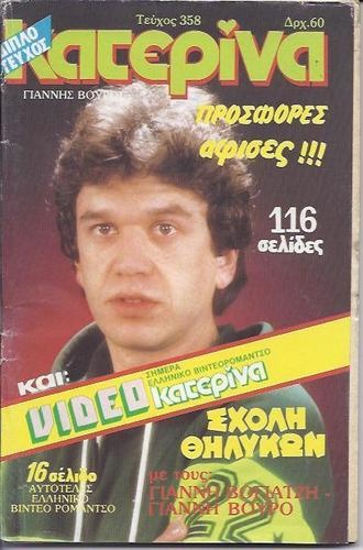 GIANNIS VOUROS - GREEK -  Katerina Magazine - 1986 - No.358
