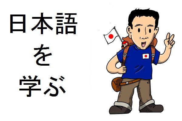 Apprendre le japonais - cours de japonais | Un Gaijin au Japon