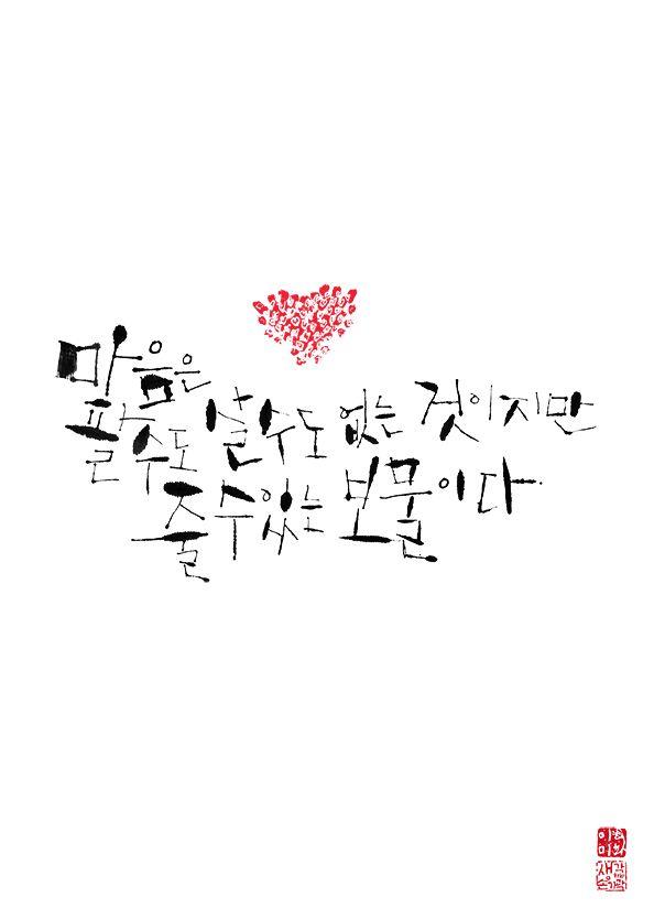 calligraphy_마음은 팔수도 살 수도 없는 것이지만 줄 수 있는 보물이다