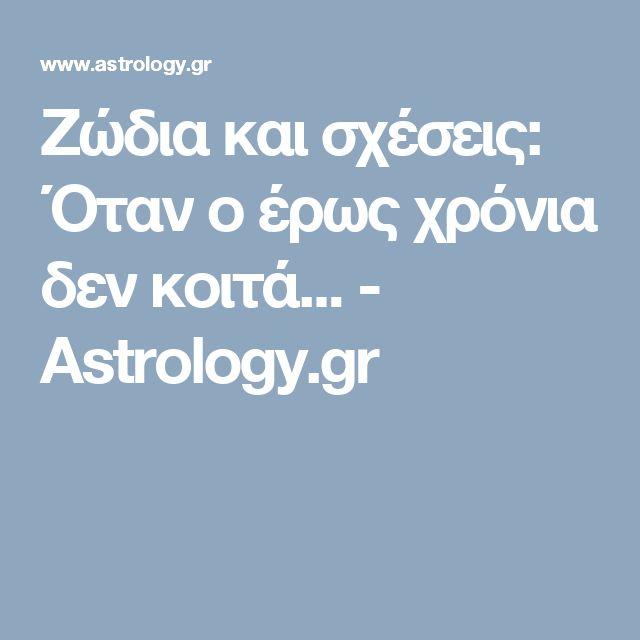 Ζώδια και σχέσεις: Όταν ο έρως χρόνια δεν κοιτά... - Astrology.gr
