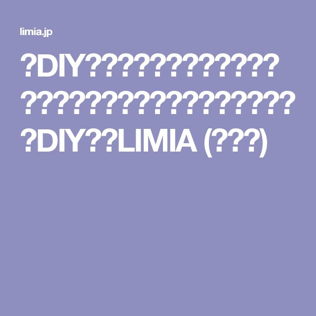【DIY】賃貸トイレをドリームクッションレンガでタンクレストイレ風にDIY!|LIMIA (リミア)