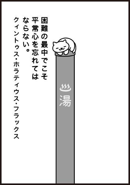 つきみゆい 監修 Hit-Point 第22回【2015年11月6日の金言】            …