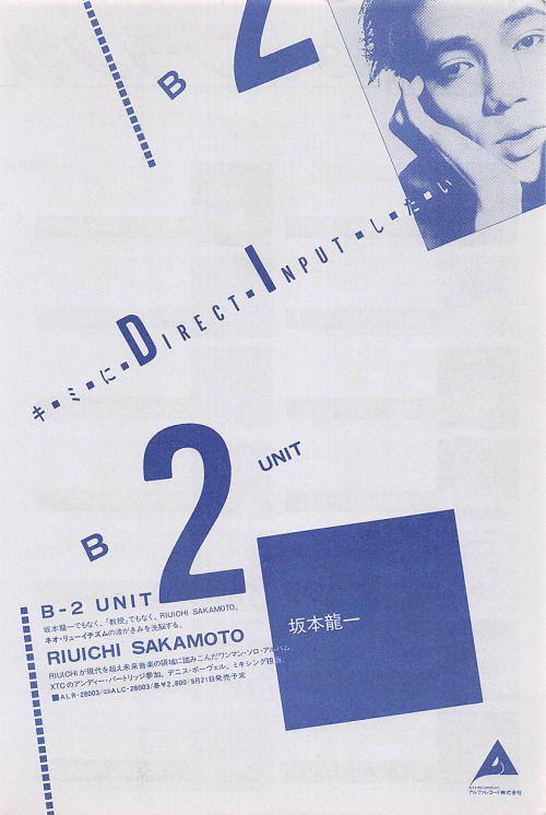 Ryuichi Sakamoto / B-2UNIT 1980 from Music Magazine 1980 October