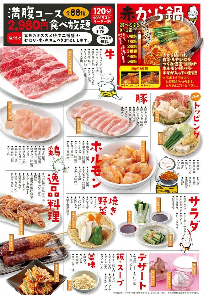 食べ放題・宴会|名古屋名物赤から~赤から鍋とセセリ焼き~
