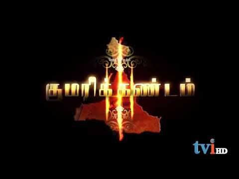 Kumari Kandam குமரிக்கண்டம் Untold Story Lemuria Tamil  Movie Teaser 247 - YouTube