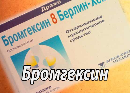 Бромгексин гидрохлорид (Bromhexini hydrochloridum) – инструкция по применению, физикохимические свойства, фармакология, показания
