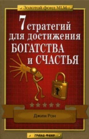 Джим Рон - 7 стратегий достижения богатства и счастья (2010)