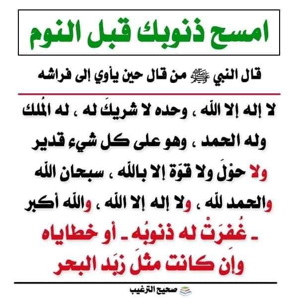 أذكار قبل النوم Learn Arabic Language Learning Arabic Pdf Books