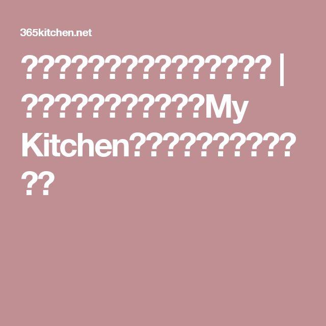 海老のココナッツカレーのレシピ | 海外レシピ専門サイト『My Kitchen』世界の料理レシピが満載