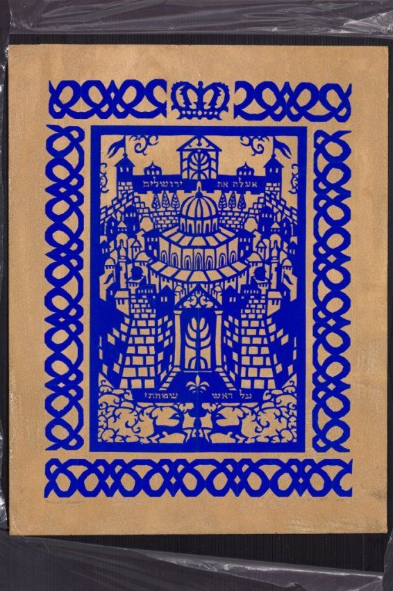 "Mizrach-Shiviti by Yehudit Shadur. Papercut, blue on gold background. The theme being the walled city of Jerusalem featuring medival-type towers and centering a depiction of the Temple, and the Hebrew words ""I shall place Jerusalem above my chiefest joys,"" and at bottom a pair of stags flanking a stylized seven-branched Menorah. Signed in English and in Hebrew and dated 1975. 15.5"" x 11.5"" (39.5 x 29 cm.) Estimate $1,500 – 2,000"