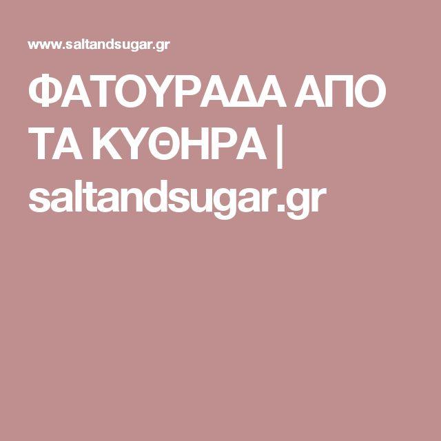 ΦΑΤΟΥΡΑΔΑ ΑΠΟ ΤΑ ΚΥΘΗΡΑ | saltandsugar.gr
