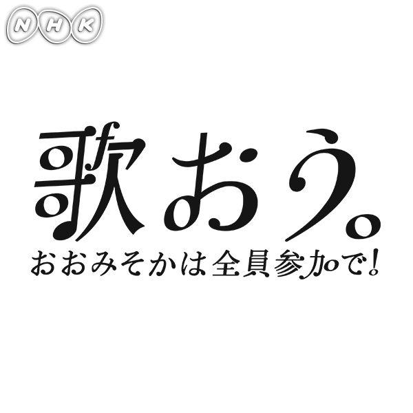 歌おう。おおみそかは全員参加で!|第65回NHK紅白歌合戦