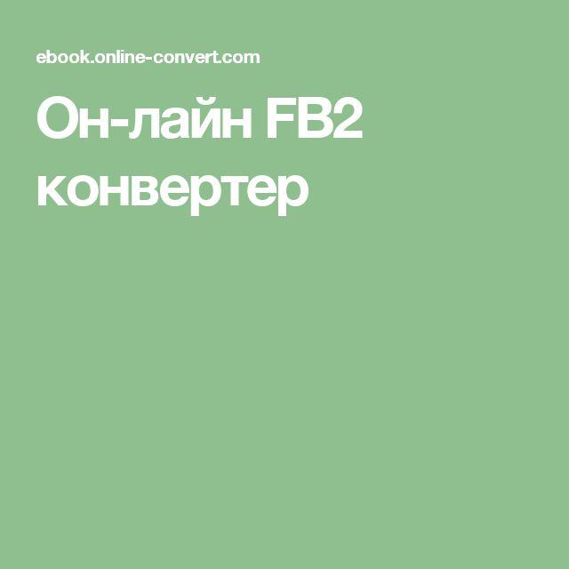 Он-лайн FB2 конвертер