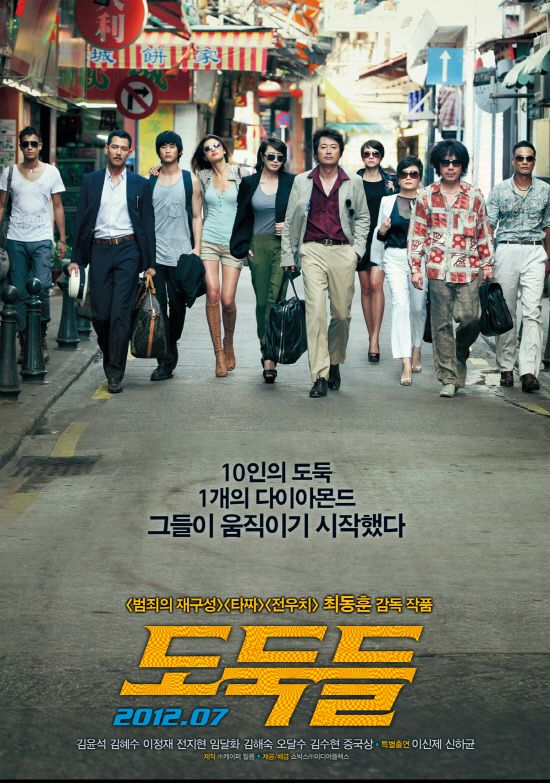 The Thieves Korean Movie 2012 ►An award-winning comedy,action,romance,crime, heist movie. Funny and well written.