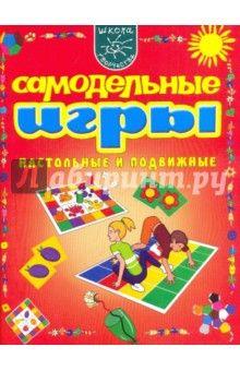 Ирина Мамаева - Самодельные игры. Настольные и подвижные обложка книги