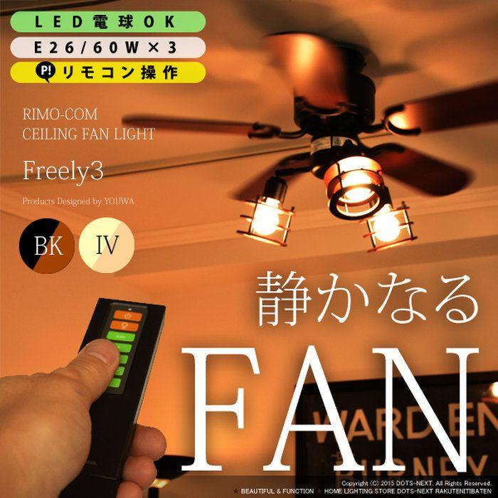 YOUWA,ユーワ,シーリングファンライト,Freely3,フリーリー3,YCL-378