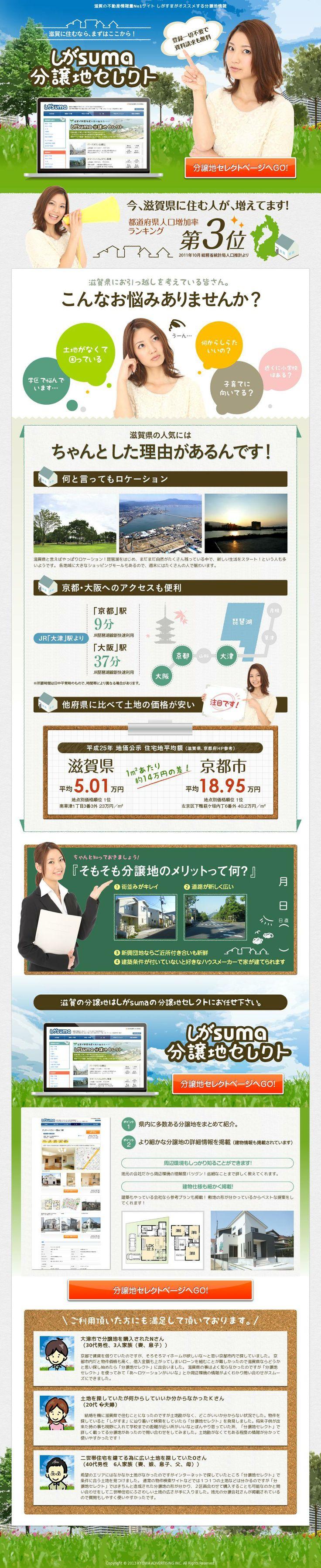 The website 'http://shigabunjyouchi.jp/' courtesy of @Pinstamatic (http://pinstamatic.com)