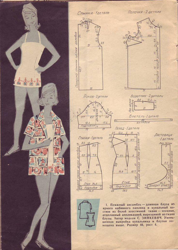 1960s swimsuit pattern