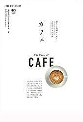 ずっと思ってたけど、行ってないところに、行こう。  ホンジュラス産コーヒーが飲めるお店一覧で、丸山珈琲が。 これね、21時まで営業しているから… |私が思う「枻出版らしさ」「FOOD DICTIONARY #カフェ」 #枻出版社 | http://mari.tokyo.jp/book/food-dictionary-cafe/ #本 #book  #読書 #読書記録
