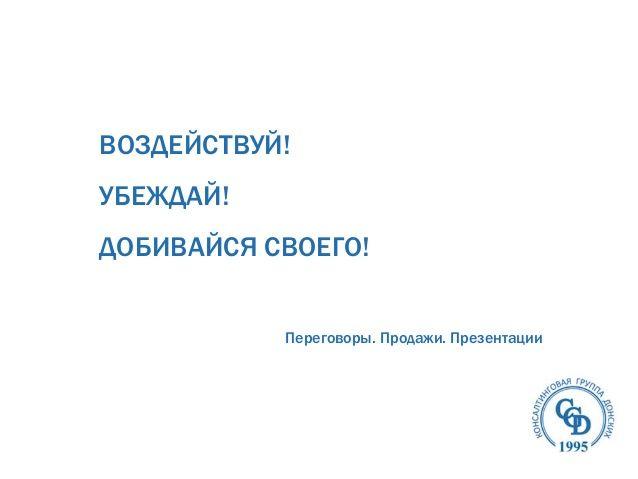 """Программа тренинга """"Воздействуй! Убеждай! Добивайся своего! by Андрей Донских via slideshare"""