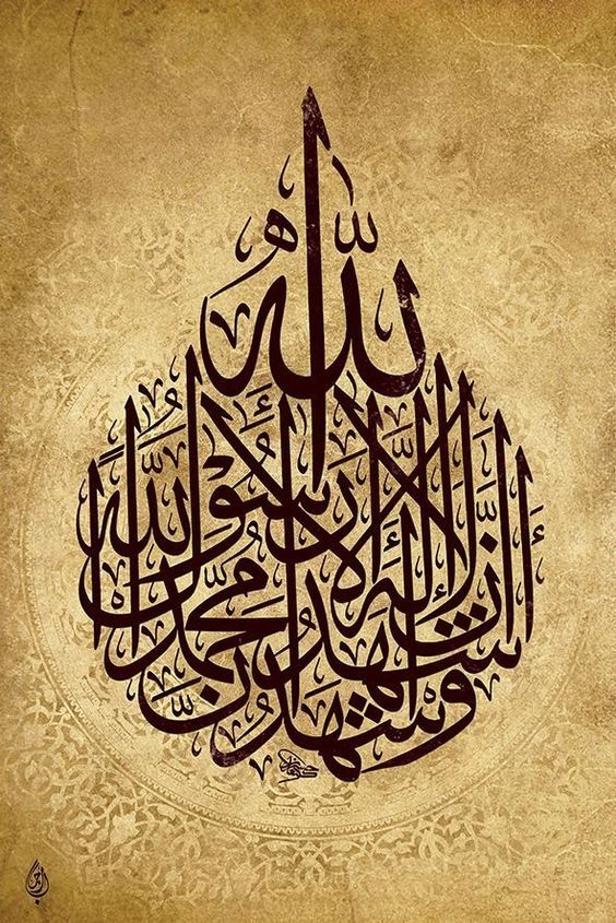 There is no god but ِِAllah; Prophet Muhammad is the messenger of God.