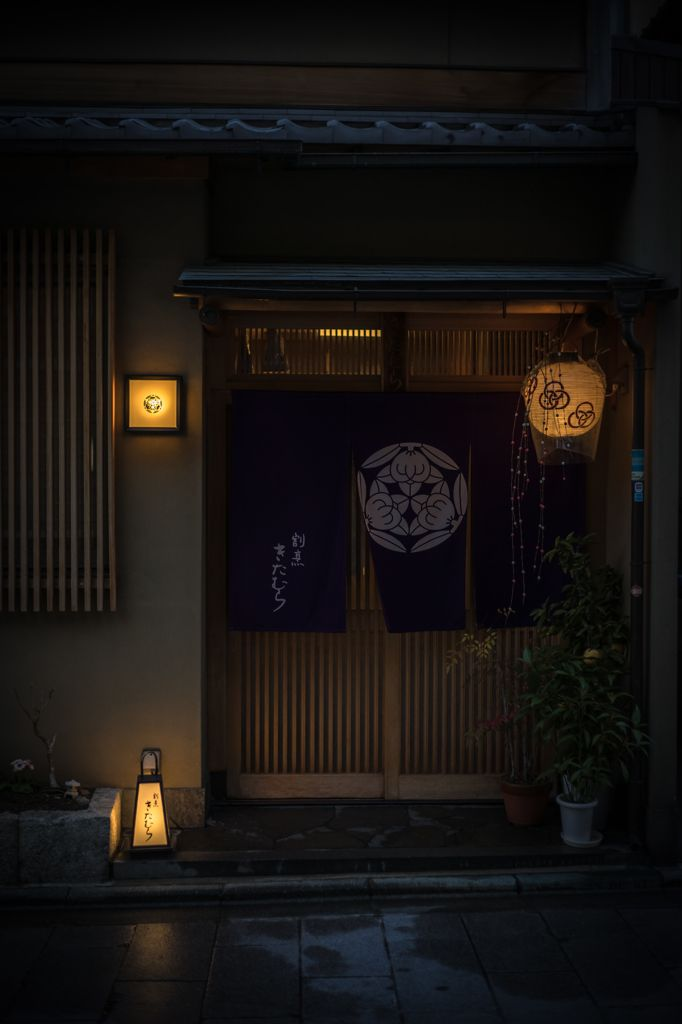 Japanese shop curtain (noren), traditional Japanese restaurant in Kyoto, Japan      割烹きたむら