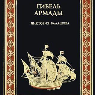 Балашова Виктория - Гибель армады (Аудиокнига)