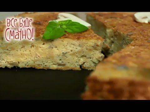 Грибной пирог без теста. Семейные рецепты