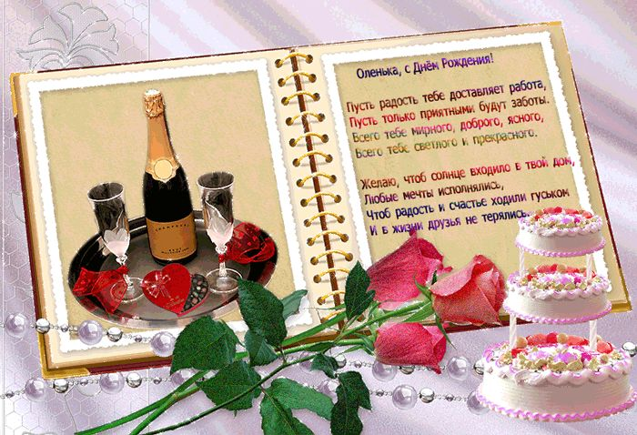 Поздравления с днем рождения ольге открытки красивые
