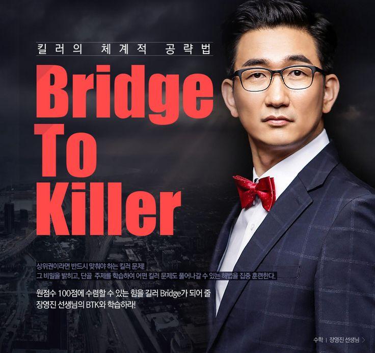 킬러의 체계적 공략법 Bridge To Killer