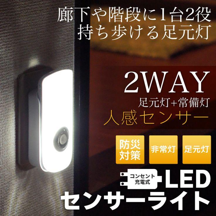 フットライト led 人感センサー 照明 充電式 非常灯 足元灯。【2個で送料無料】フットライト LED 人感センサーライト 充電式 非常灯 足元灯 フットライト led 人感センサー 照明 常夜灯 足元 センサーライト 屋内 プラグ式 玄関 寝室 廊下 人感センサ フットライト 足元灯 ナイトライト