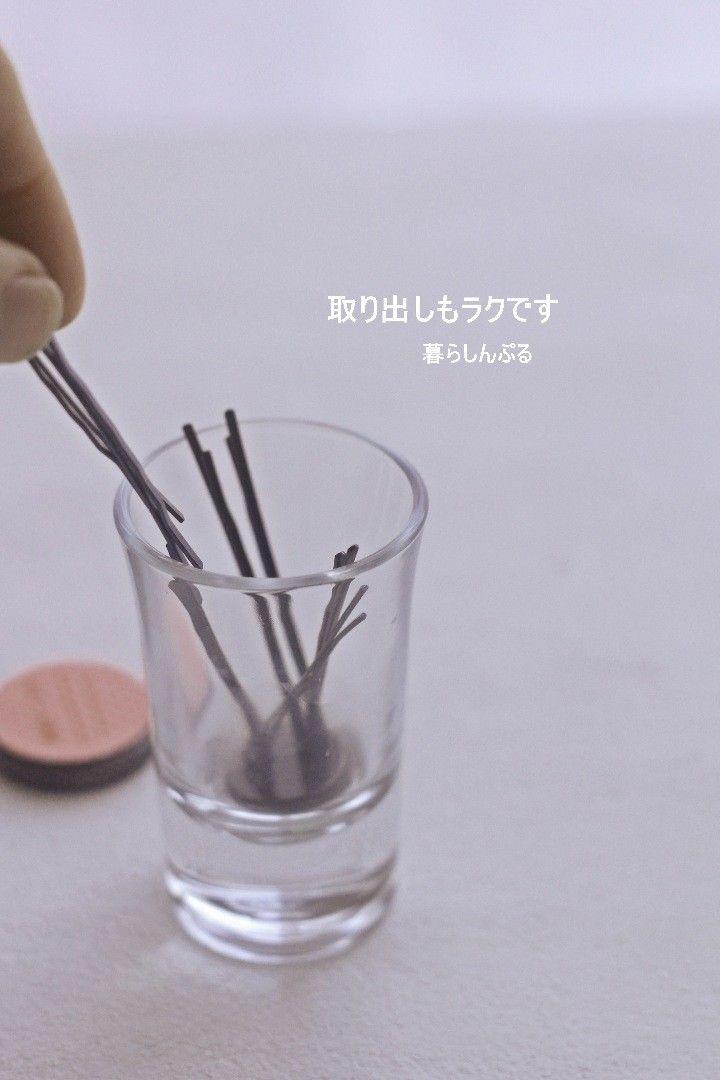 もうなくならない 磁石を使ったピン収納で ヘアピン収納はストレス