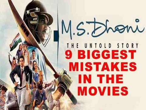 Biggest 9 Mistakes in Dhoni's Movie 2016   9 बड़ी गलतियां धोनी की मूवी मे...