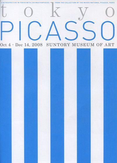 『「巨匠ピカソ 愛と創造の軌跡/魂のポ…』